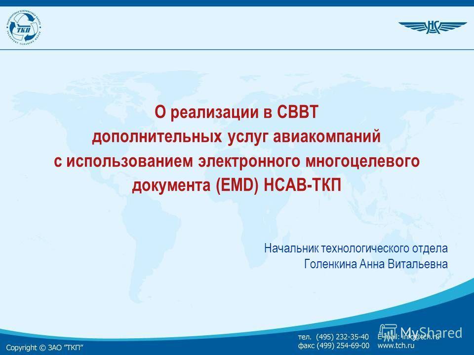 О реализации в СВВТ дополнительных услуг авиакомпаний с использованием электронного многоцелевого документа (EMD) НСАВ-ТКП Начальник технологического отдела Голенкина Анна Витальевна