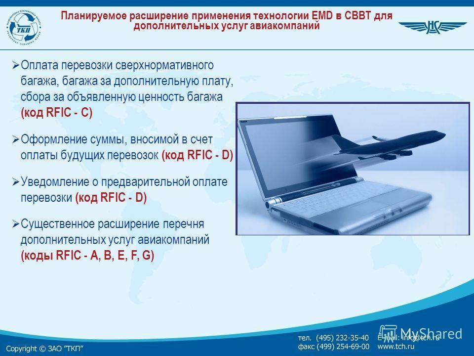 Планируемое расширение применения технологии EMD в СВВТ для дополнительных услуг авиакомпаний Оплата перевозки сверхнормативного багажа, багажа за дополнительную плату, сбора за объявленную ценность багажа (код RFIC - С) Оформление суммы, вносимой в