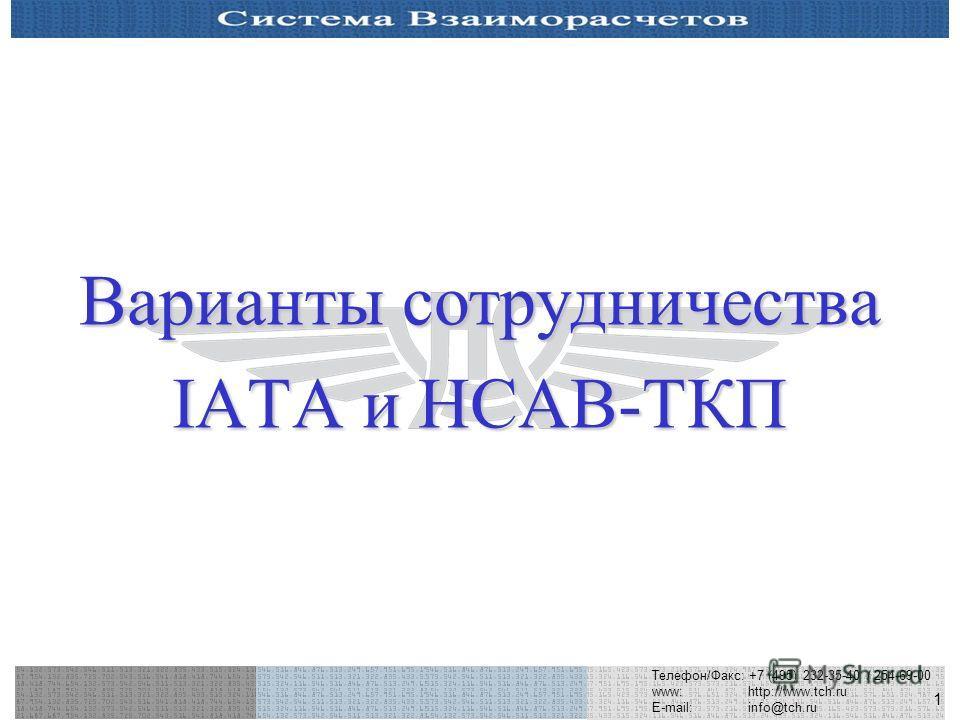 1 Телефон/Факс: +7 (495) 232-35-40 / 254-69-00 www:http://www.tch.ru E-mail:info@tch.ru Варианты сотрудничества IATA и НСАВ-ТКП