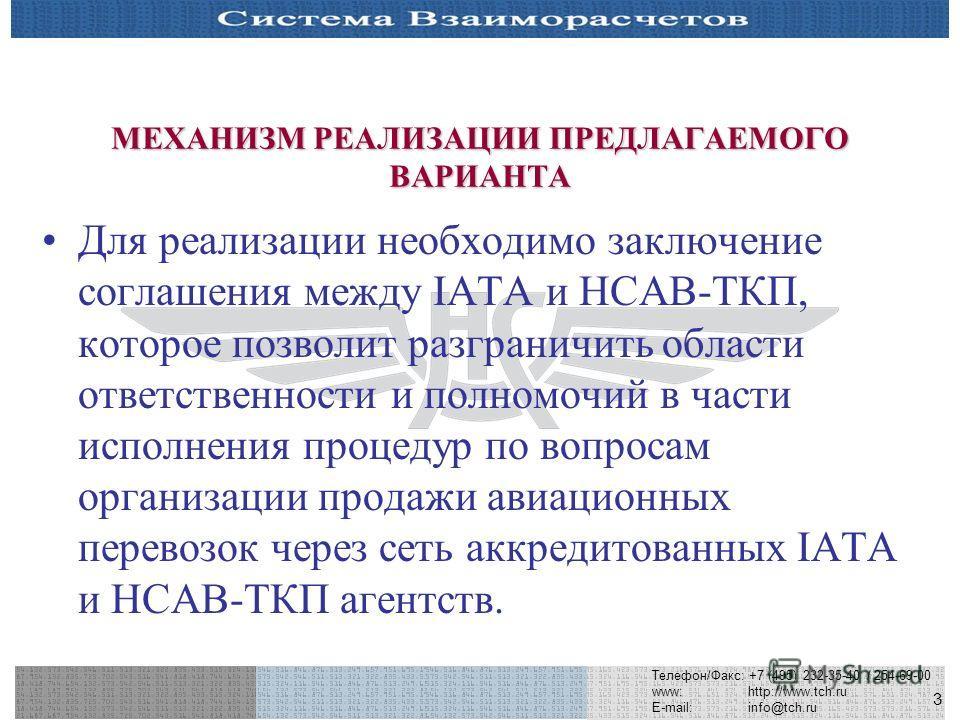 3 Телефон/Факс: +7 (495) 232-35-40 / 254-69-00 www:http://www.tch.ru E-mail:info@tch.ru МЕХАНИЗМ РЕАЛИЗАЦИИ ПРЕДЛАГАЕМОГО ВАРИАНТА Для реализации необходимо заключение соглашения между IATA и НСАВ-ТКП, которое позволит разграничить области ответствен