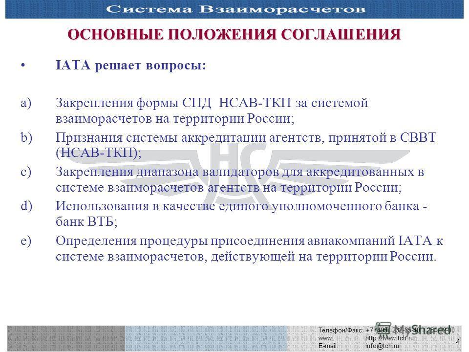 4 Телефон/Факс: +7 (495) 232-35-40 / 254-69-00 www:http://www.tch.ru E-mail:info@tch.ru ОСНОВНЫЕ ПОЛОЖЕНИЯ СОГЛАШЕНИЯ IATA решает вопросы: a)Закрепления формы СПД НСАВ-ТКП за системой взаиморасчетов на территории России; b)Признания системы аккредита