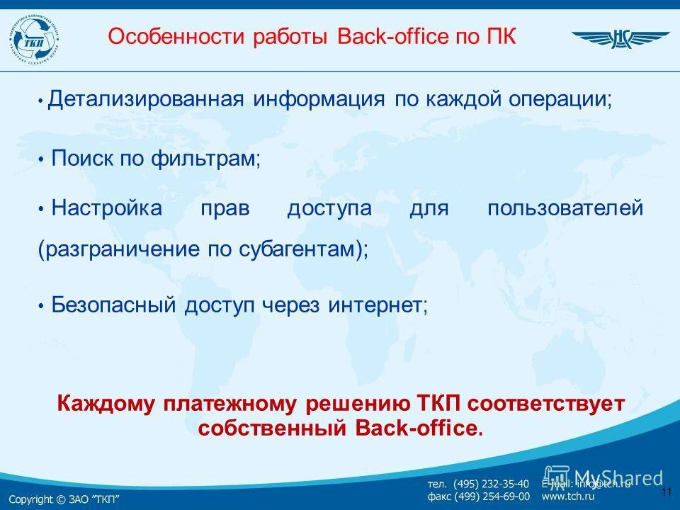 11 Особенности работы Back-office по ПК Детализированная информация по каждой операции ; Поиск по фильтрам ; Настройка прав доступа для пользователей (разграничение по субагентам); Безопасный доступ через интернет ; Каждому платежному решению ТКП соо