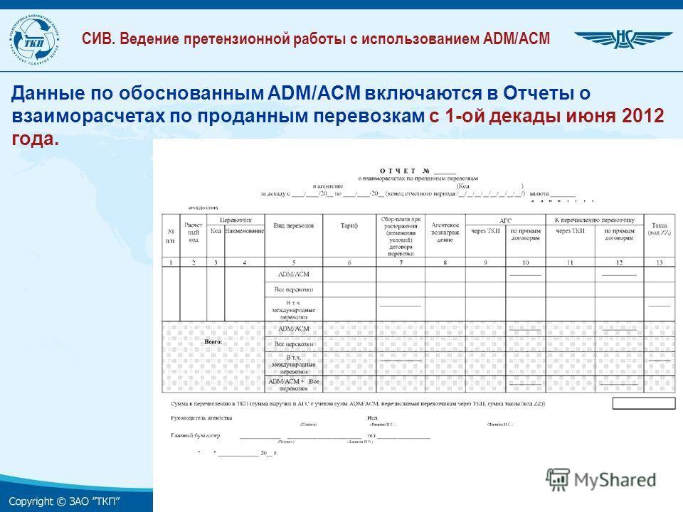 Данные по обоснованным ADM/ACM включаются в Отчеты о взаиморасчетах по проданным перевозкам с 1-ой декады июня 2012 года. СИВ. Ведение претензионной работы с использованием ADM/ACM