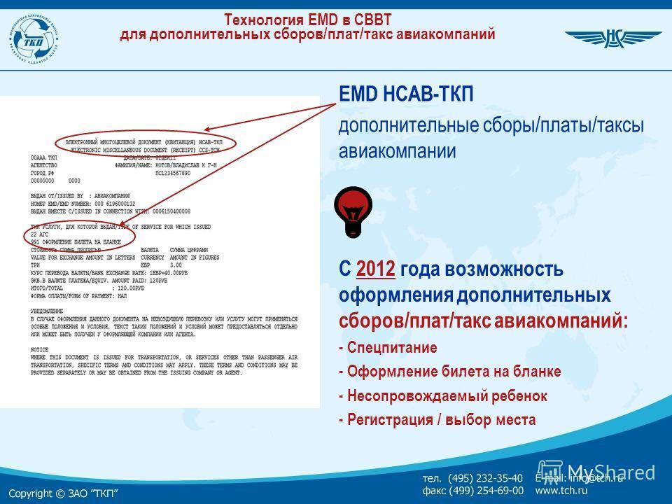 Технология EMD в СВВТ для дополнительных сборов/плат/такс авиакомпаний С 2012 года возможность оформления дополнительных сборов/плат/такс авиакомпаний: - Спецпитание - Оформление билета на бланке - Несопровождаемый ребенок - Регистрация / выбор места