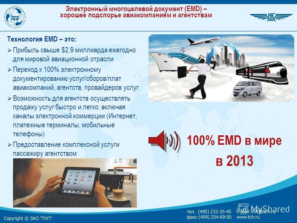 Электронный многоцелевой документ (EMD) – хорошее подспорье авиакомпаниям и агентствам Технология EMD – это: Прибыль свыше $2,9 миллиарда ежегодно для мировой авиационной отрасли Переход к 100% электронному документированию услуг/сборов/плат авиакомп