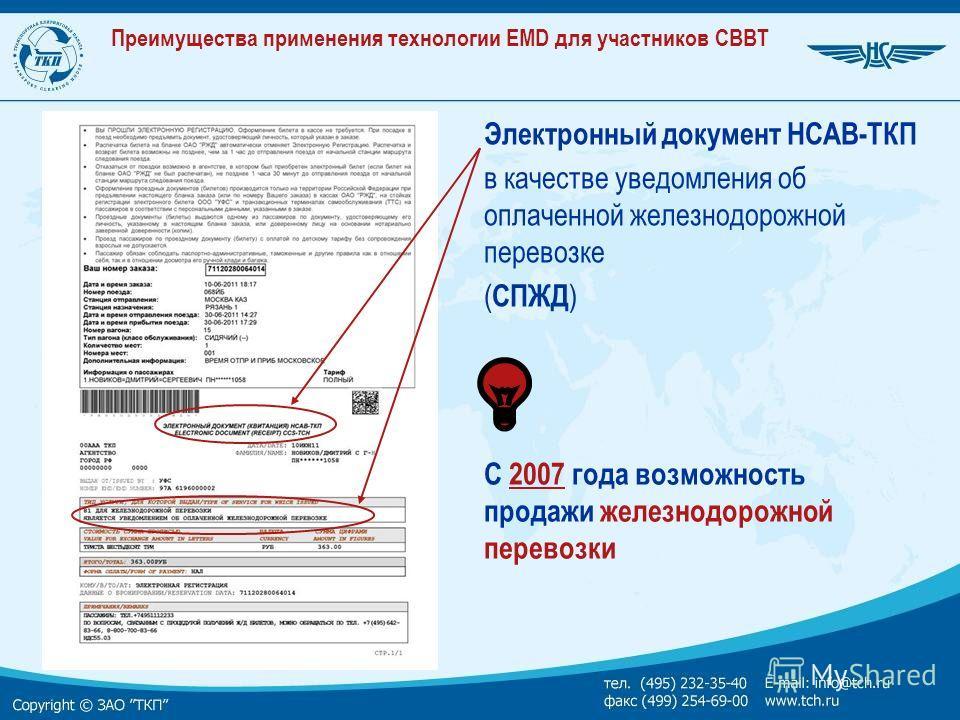 Преимущества применения технологии EMD для участников СВВТ С 2007 года возможность продажи железнодорожной перевозки Электронный документ НСАВ-ТКП в качестве уведомления об оплаченной железнодорожной перевозке ( СПЖД )