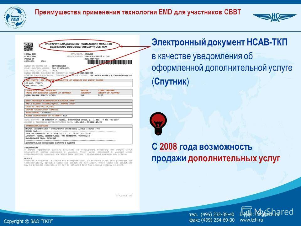 Преимущества применения технологии EMD для участников СВВТ С 2008 года возможность продажи дополнительных услуг Электронный документ НСАВ-ТКП в качестве уведомления об оформленной дополнительной услуге ( Спутник )
