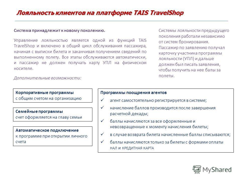 Лояльность клиентов на платформе TAIS TravelShop Системы лояльности предыдущего поколения работали независимо от систем бронирования. Пассажир по заявлению получал карточку участника программы лояльности (УПЛ) и дальше должен был писать заявления, чт
