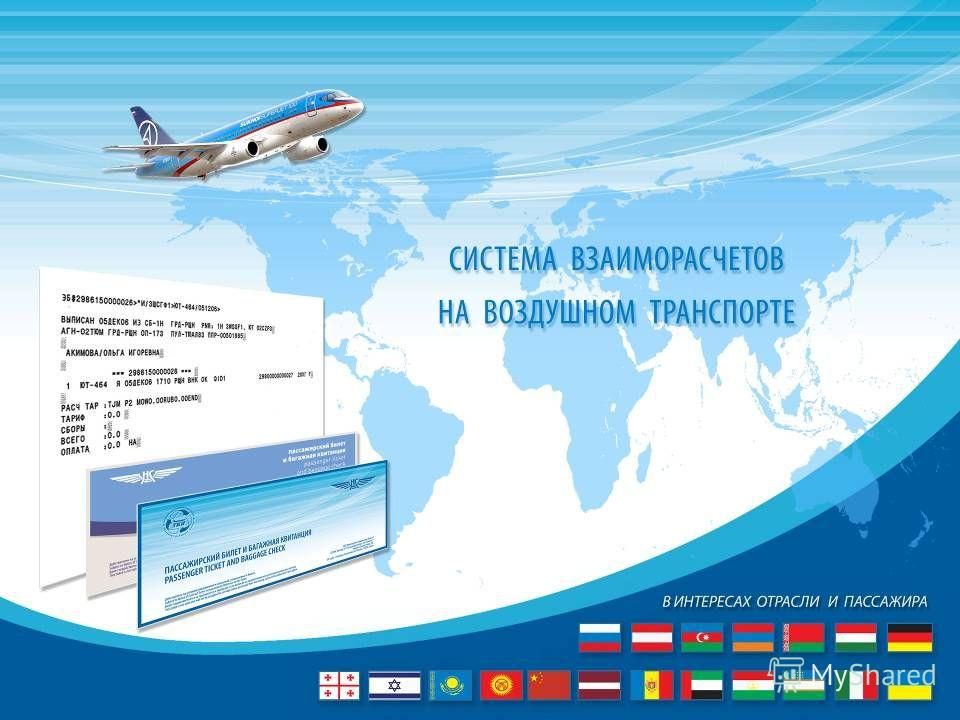airline reservation system ars