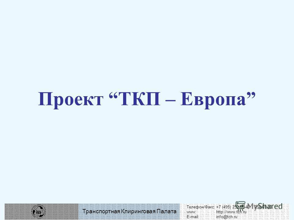 Телефон/Факс:+7 (495) 232-35-40 / 254-69-00 www:http://www.tch.ru E-mail:info@tch.ru Транспортная Клиринговая Палата Проект ТКП – Европа