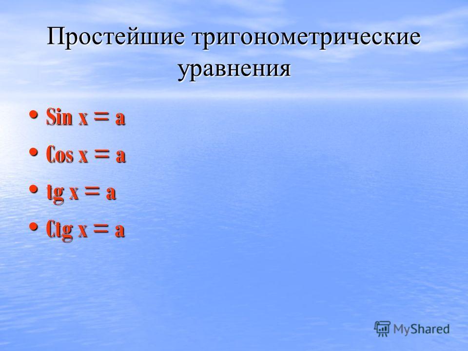 Простейшие тригонометрические уравнения Sin x = a Sin x = a Cos x = a Cos x = a tg x = a tg x = a Ctg x = a Ctg x = a
