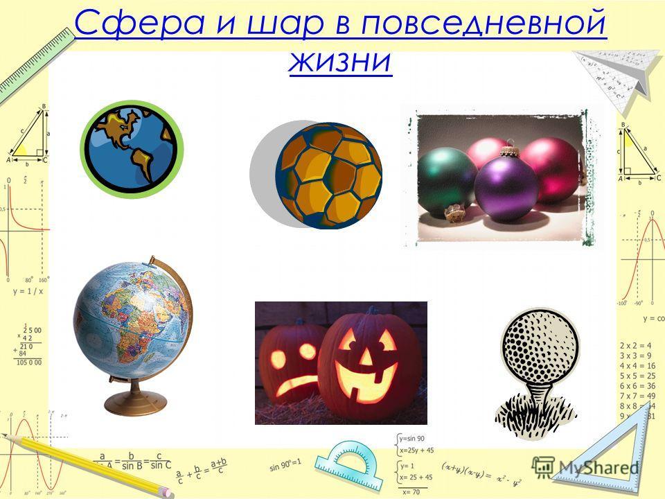 Сфера и шар в повседневной жизни