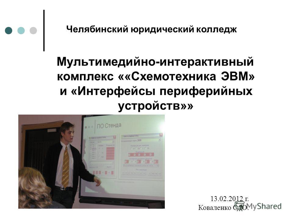 ««Схемотехника ЭВМ» и «