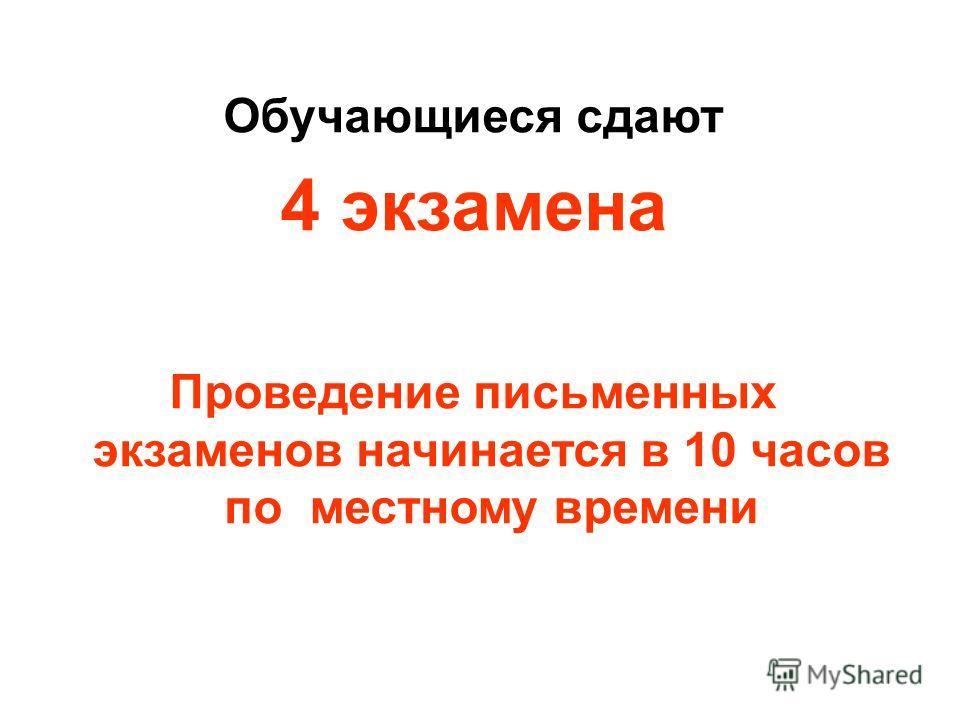 Обучающиеся сдают 4 экзамена Проведение письменных экзаменов начинается в 10 часов по местному времени