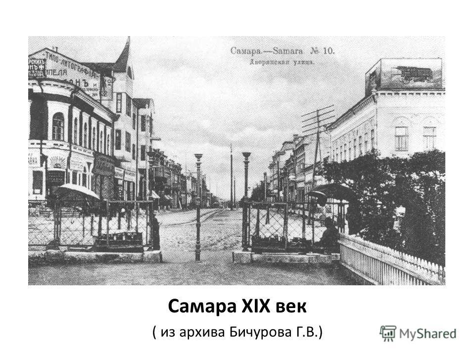 Самара XIX век ( из архива Бичурова Г.В.)