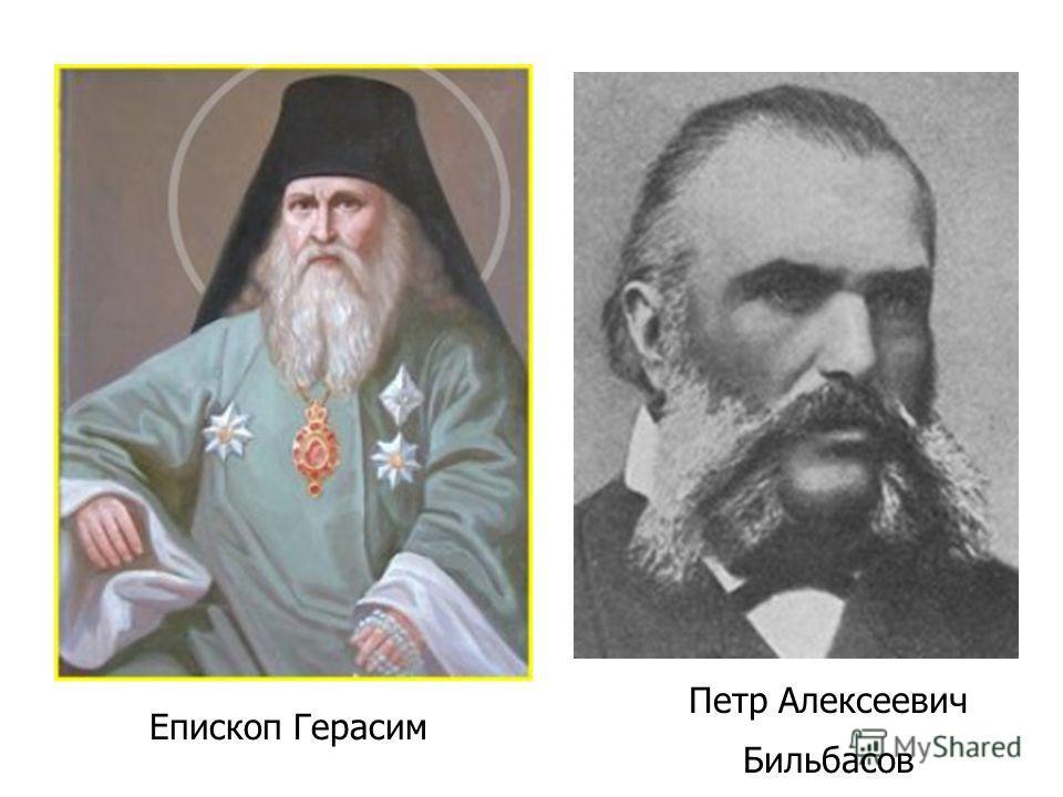 Петр Алексеевич Бильбасов Епископ Герасим