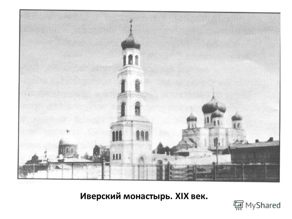 Иверский монастырь. XIX век.