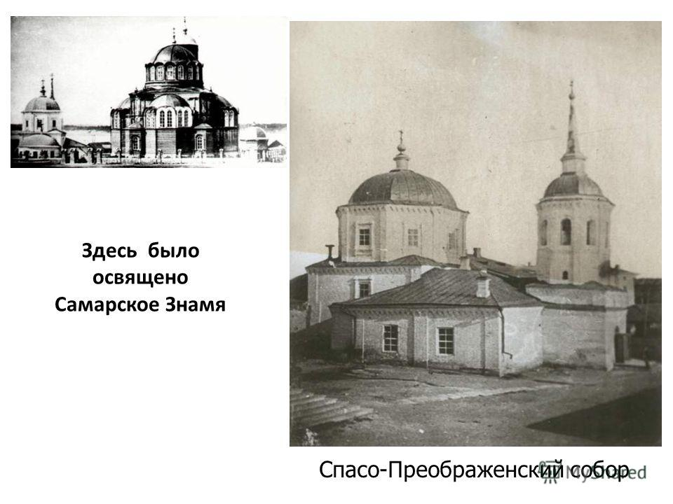 Здесь было освящено Самарское Знамя Спасо-Преображенский собор