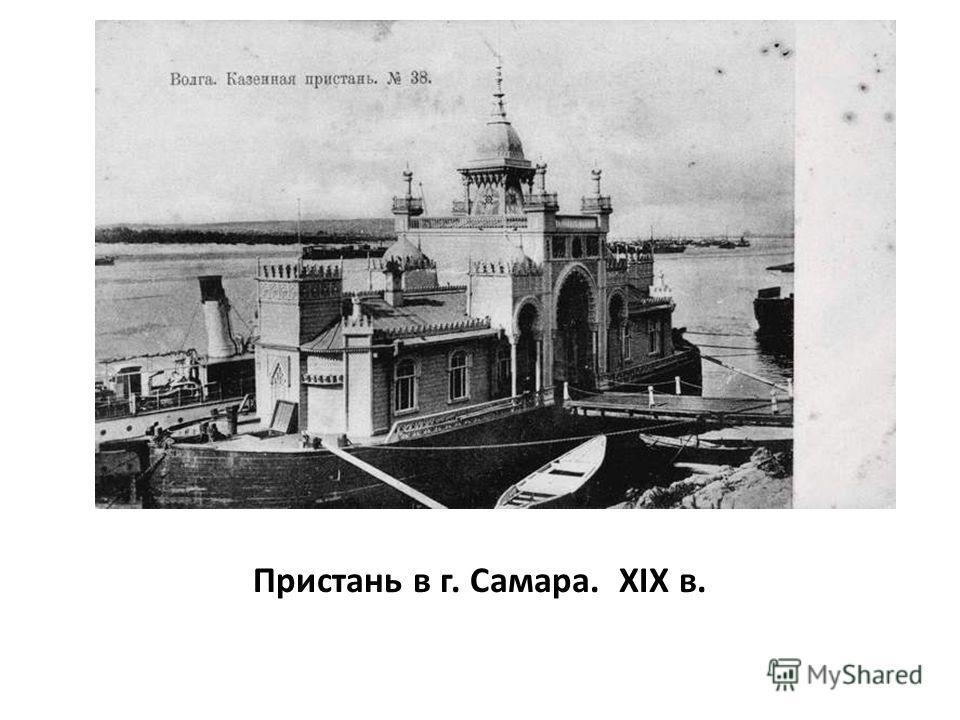 Пристань в г. Самара. XIX в.