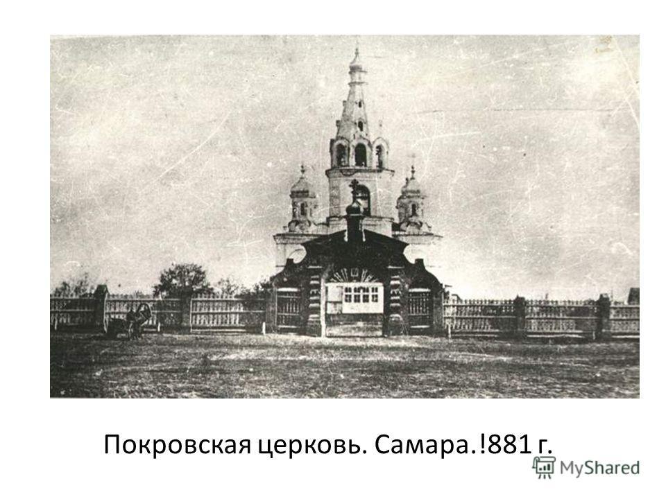 Покровская церковь. Самара.!881 г.