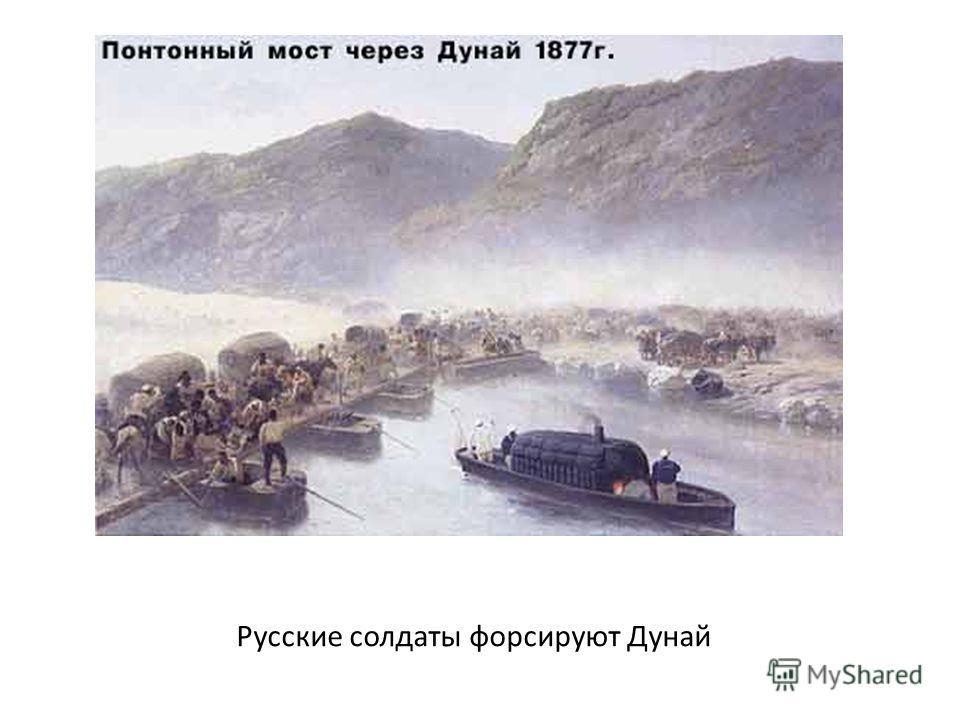 Русские солдаты форсируют Дунай