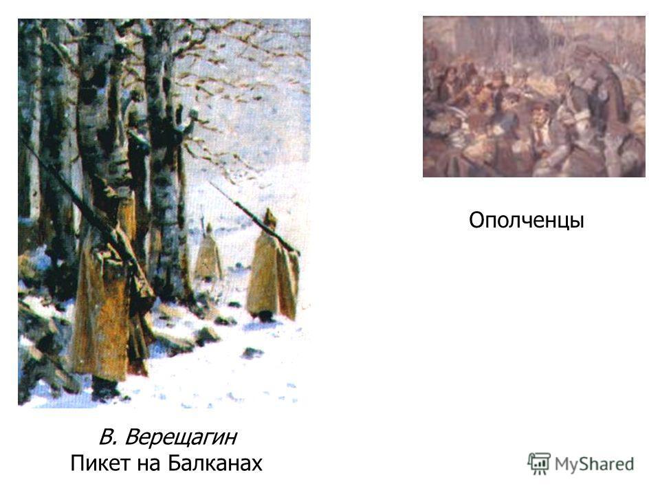 В. Верещагин Пикет на Балканах Ополченцы