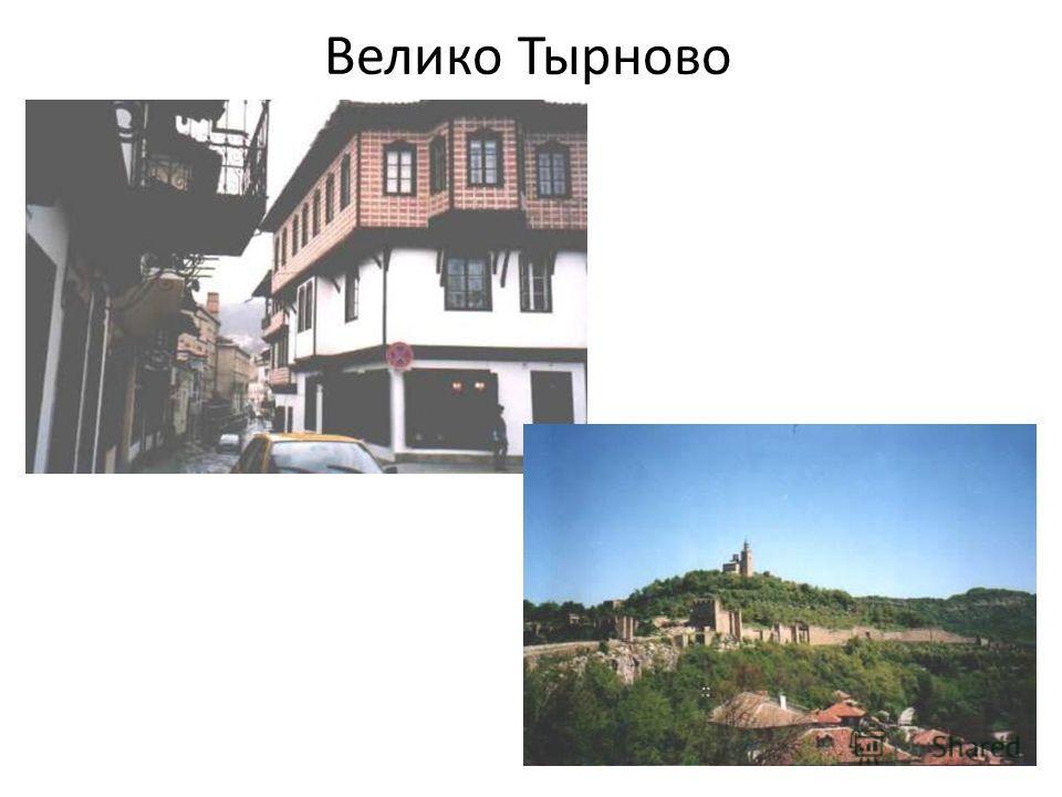 Велико Тырново