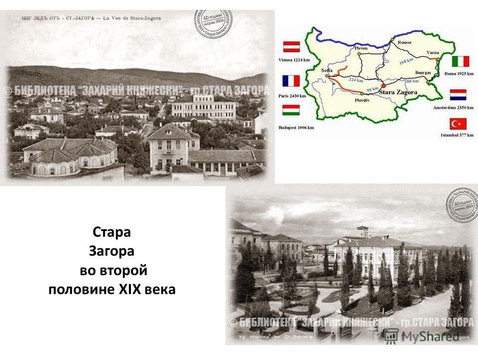 Стара Загора во второй половине XIX века