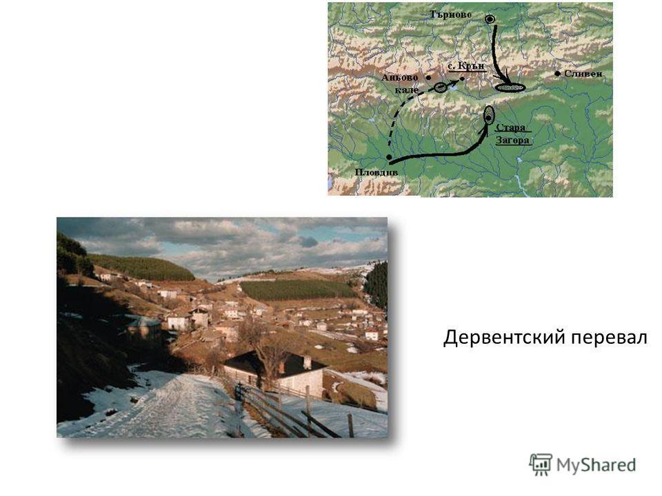 Дервентский перевал