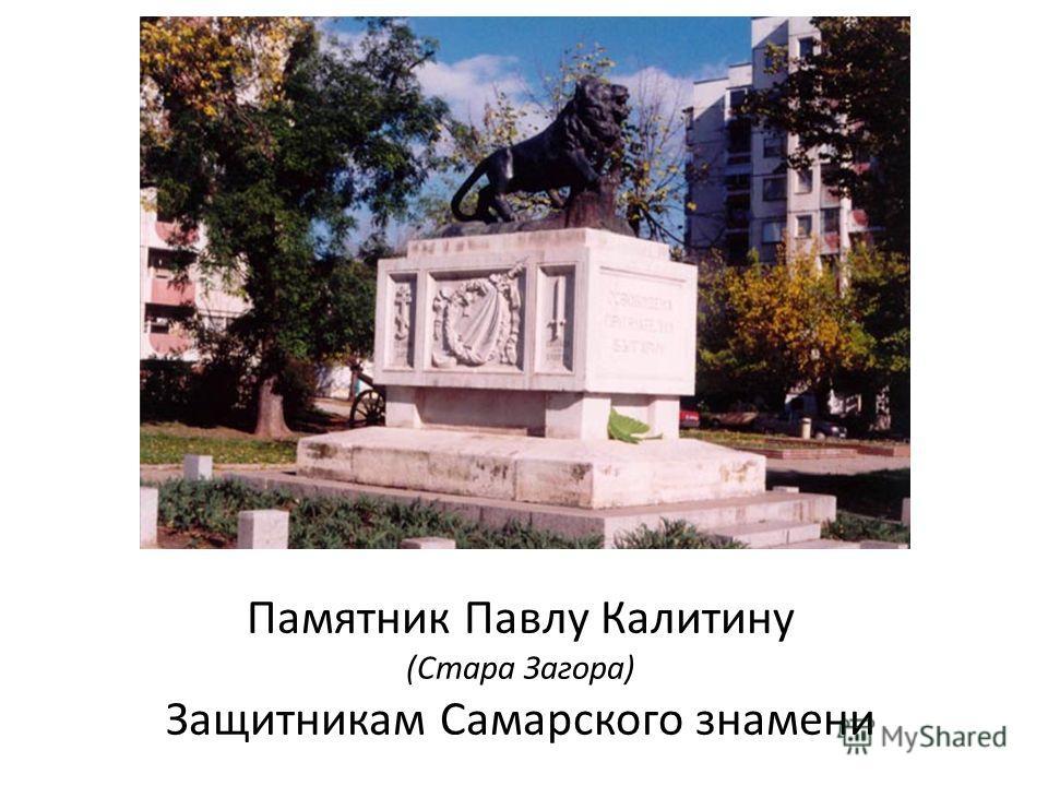 Памятник Павлу Калитину (Стара Загора) Защитникам Самарского знамени