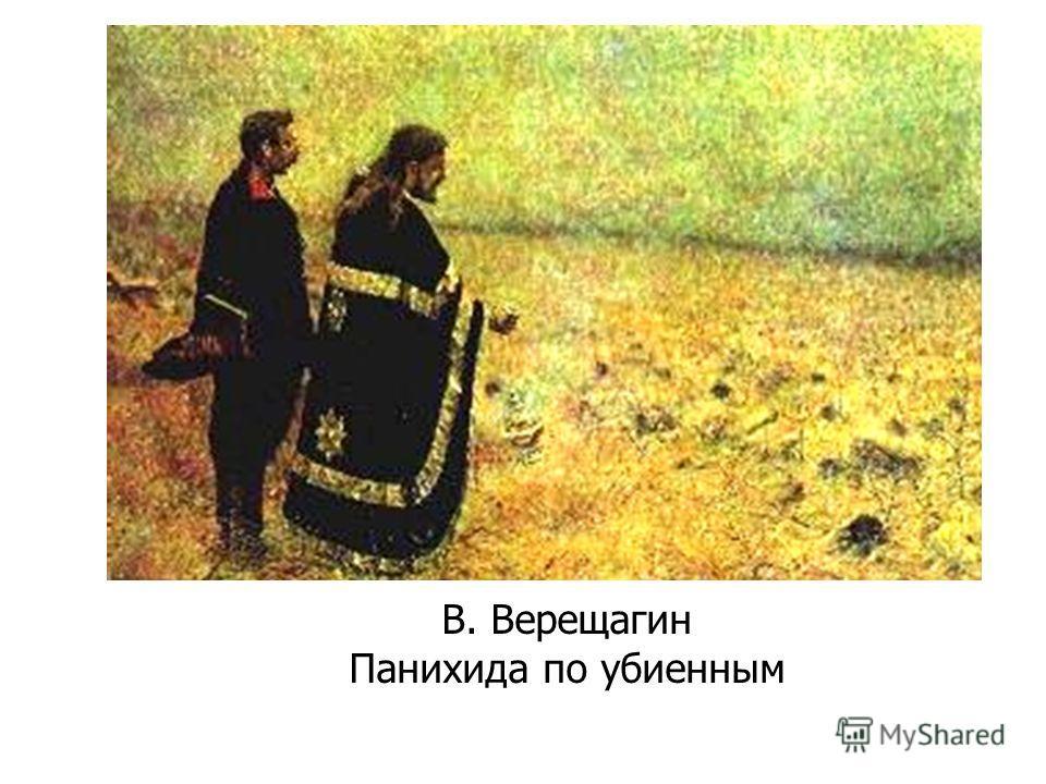 В. Верещагин Панихида по убиенным