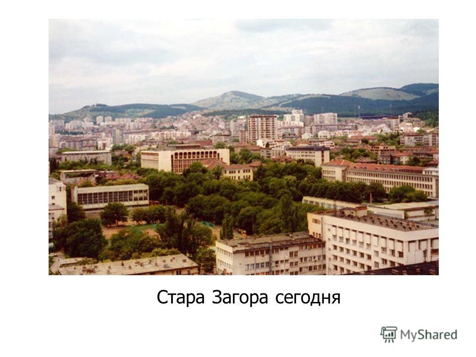Стара Загора сегодня