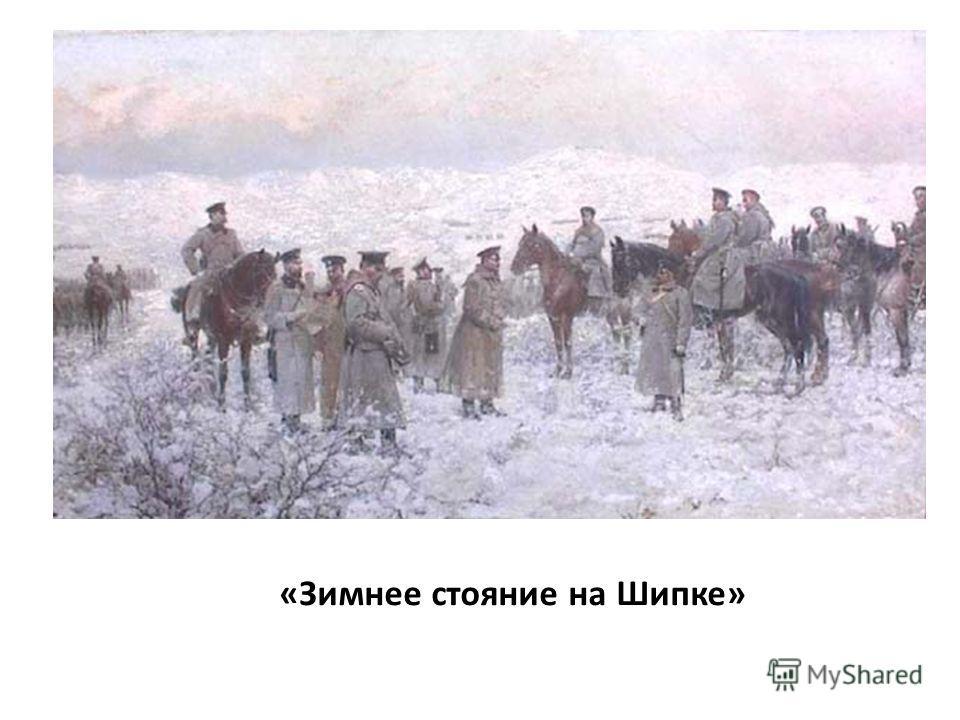 «Зимнее стояние на Шипке»