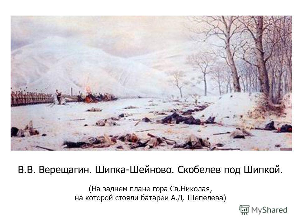 В.В. Верещагин. Шипка-Шейново. Скобелев под Шипкой. (На заднем плане гора Св.Николая, на которой стояли батареи А.Д. Шепелева)