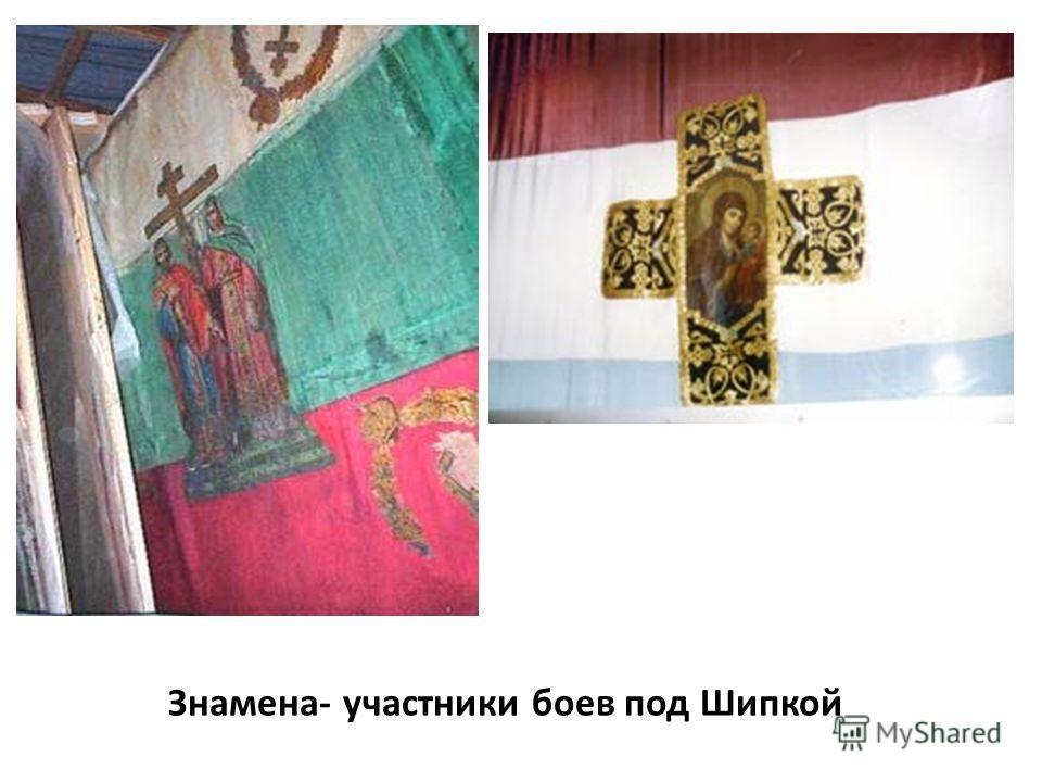 Знамена- участники боев под Шипкой