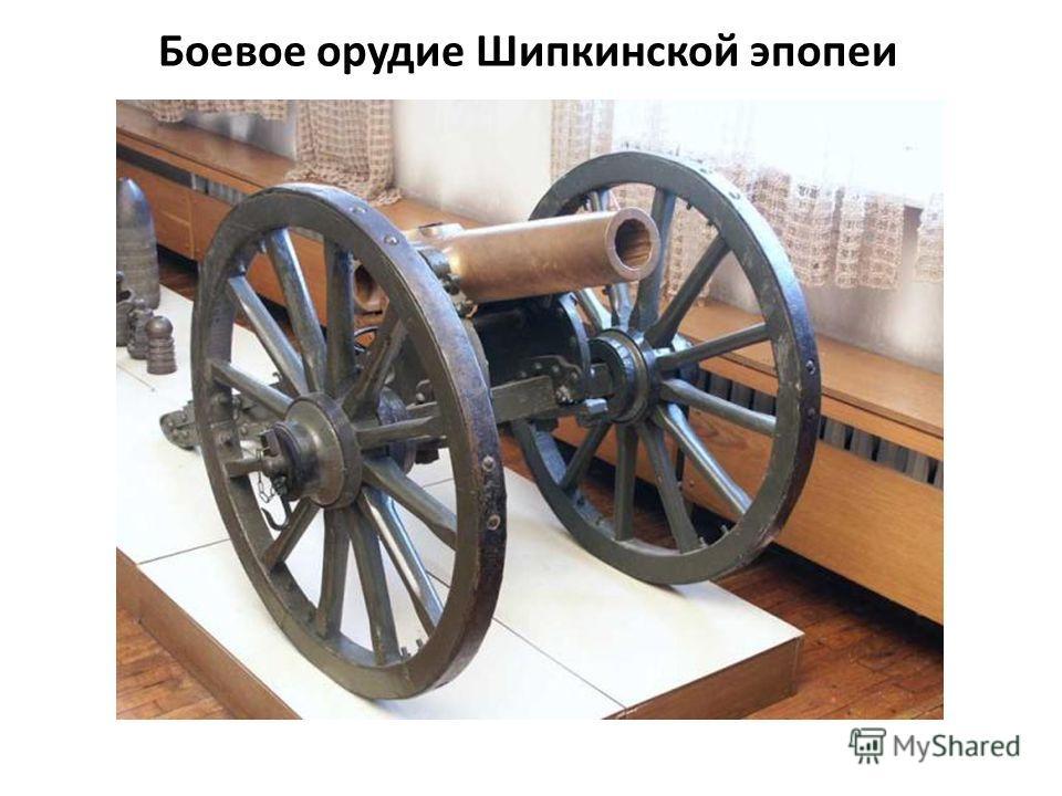 Боевое орудие Шипкинской эпопеи