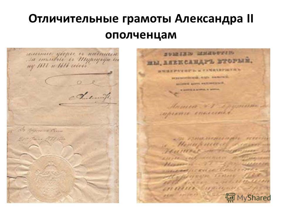 Отличительные грамоты Александра II ополченцам