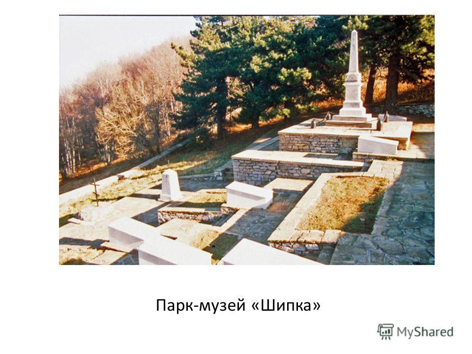 Парк-музей «Шипка»