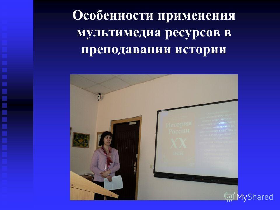 Особенности применения мультимедиа ресурсов в преподавании истории