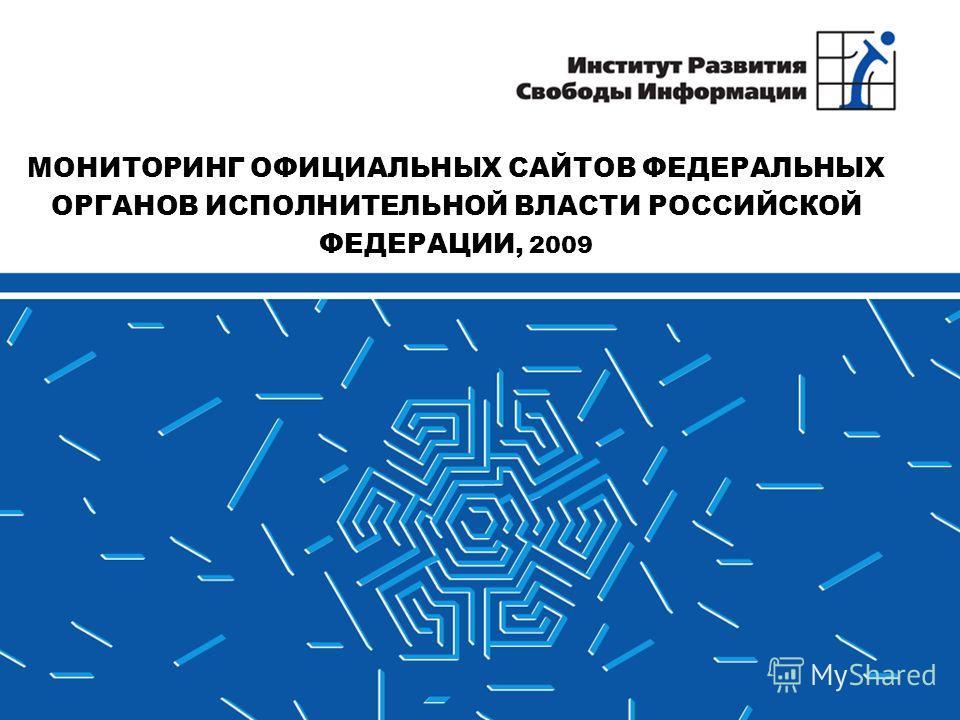 МОНИТОРИНГ ОФИЦИАЛЬНЫХ САЙТОВ ФЕДЕРАЛЬНЫХ ОРГАНОВ ИСПОЛНИТЕЛЬНОЙ ВЛАСТИ РОССИЙСКОЙ ФЕДЕРАЦИИ, 2009