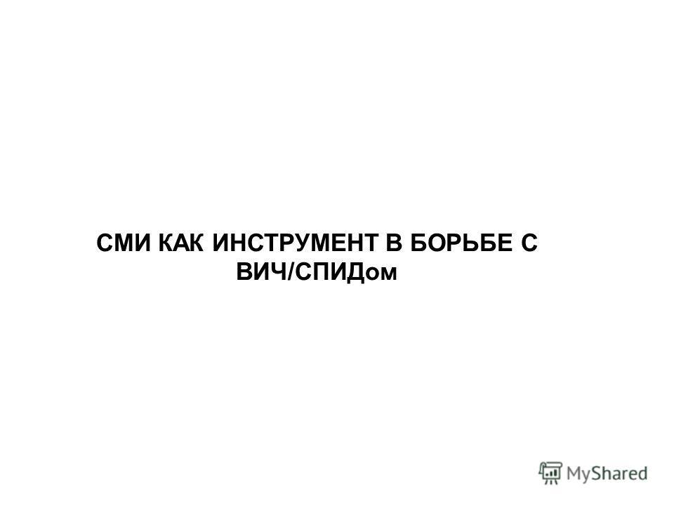 СМИ КАК ИНСТРУМЕНТ В БОРЬБЕ С ВИЧ/СПИДом