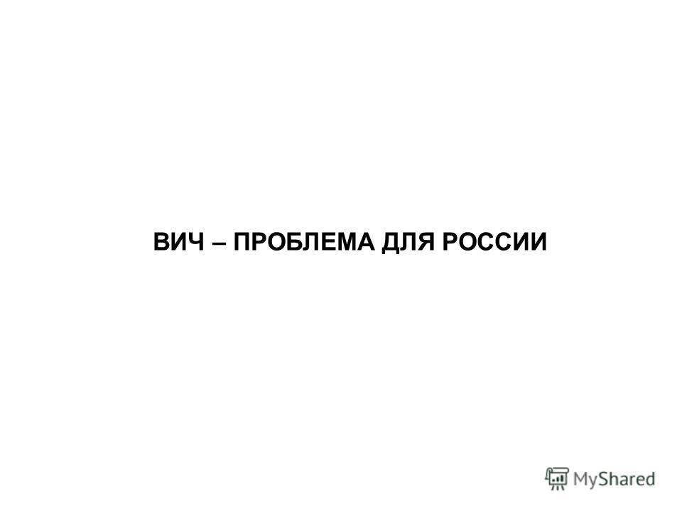 ВИЧ – ПРОБЛЕМА ДЛЯ РОССИИ