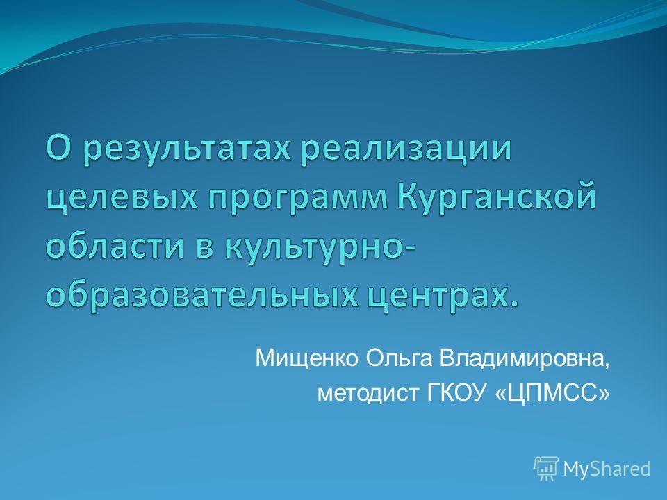 Мищенко Ольга Владимировна, методист ГКОУ «ЦПМСС»