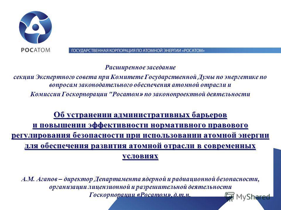 Расширенное заседание секции Экспертного совета при Комитете Государственной Думы по энергетике по вопросам законодательного обеспечения атомной отрасли и Комиссии Госкорпорации