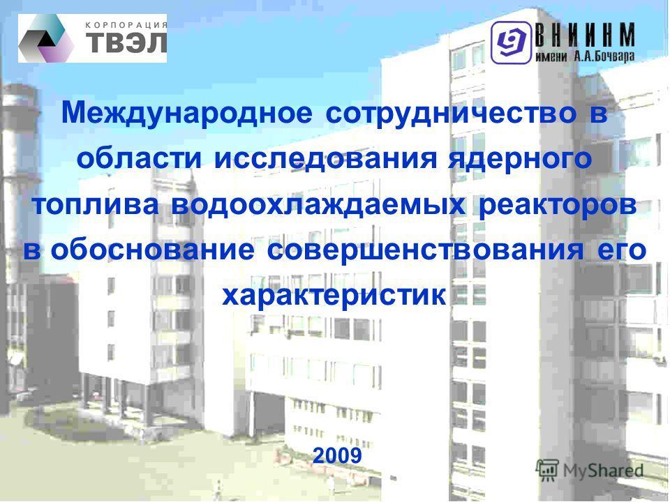 1 1 Международное сотрудничество в области исследования ядерного топлива водоохлаждаемых реакторов в обоснование совершенствования его характеристик 2009