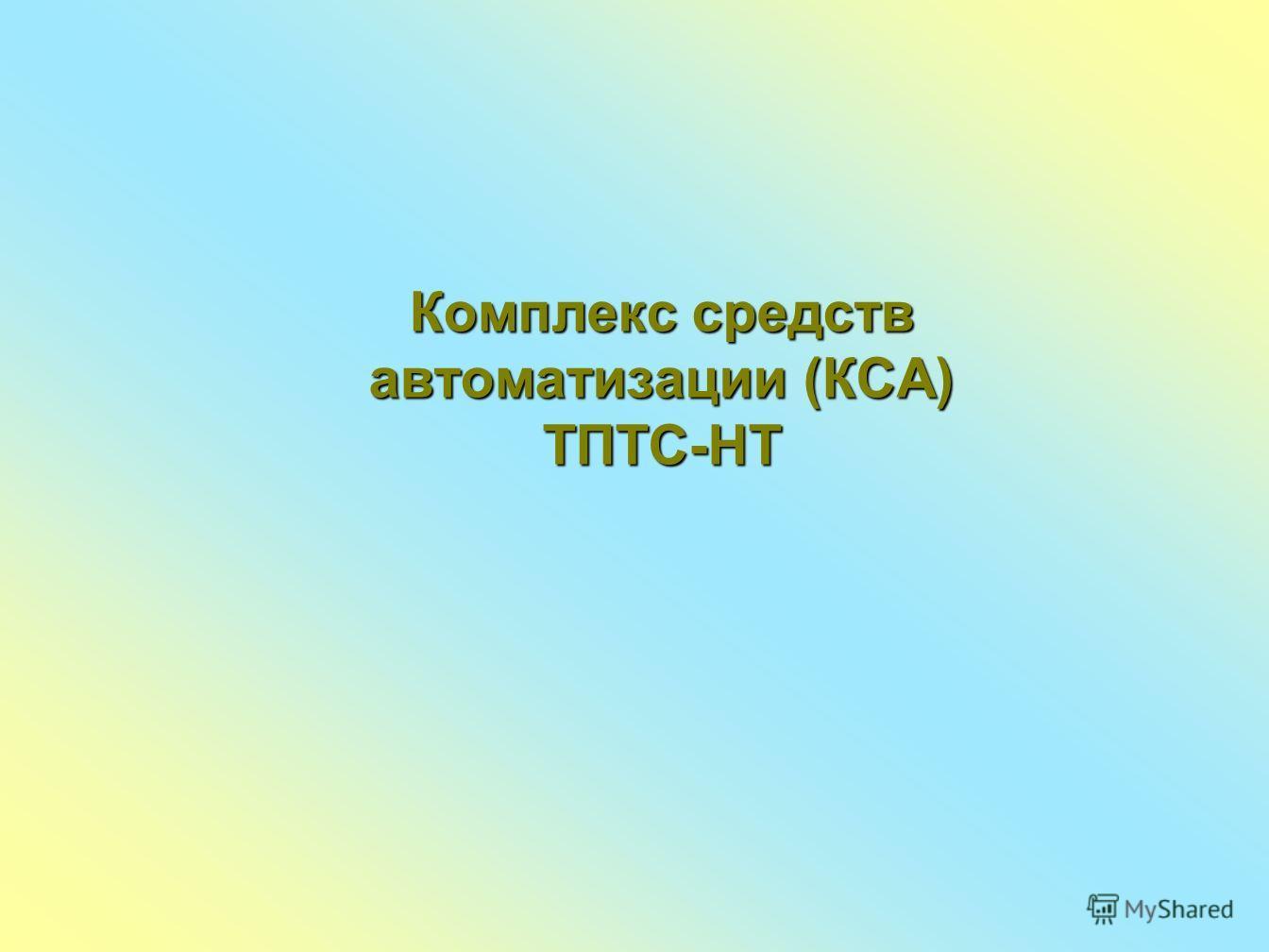Комплекс средств автоматизации (КСА) ТПТС-НТ