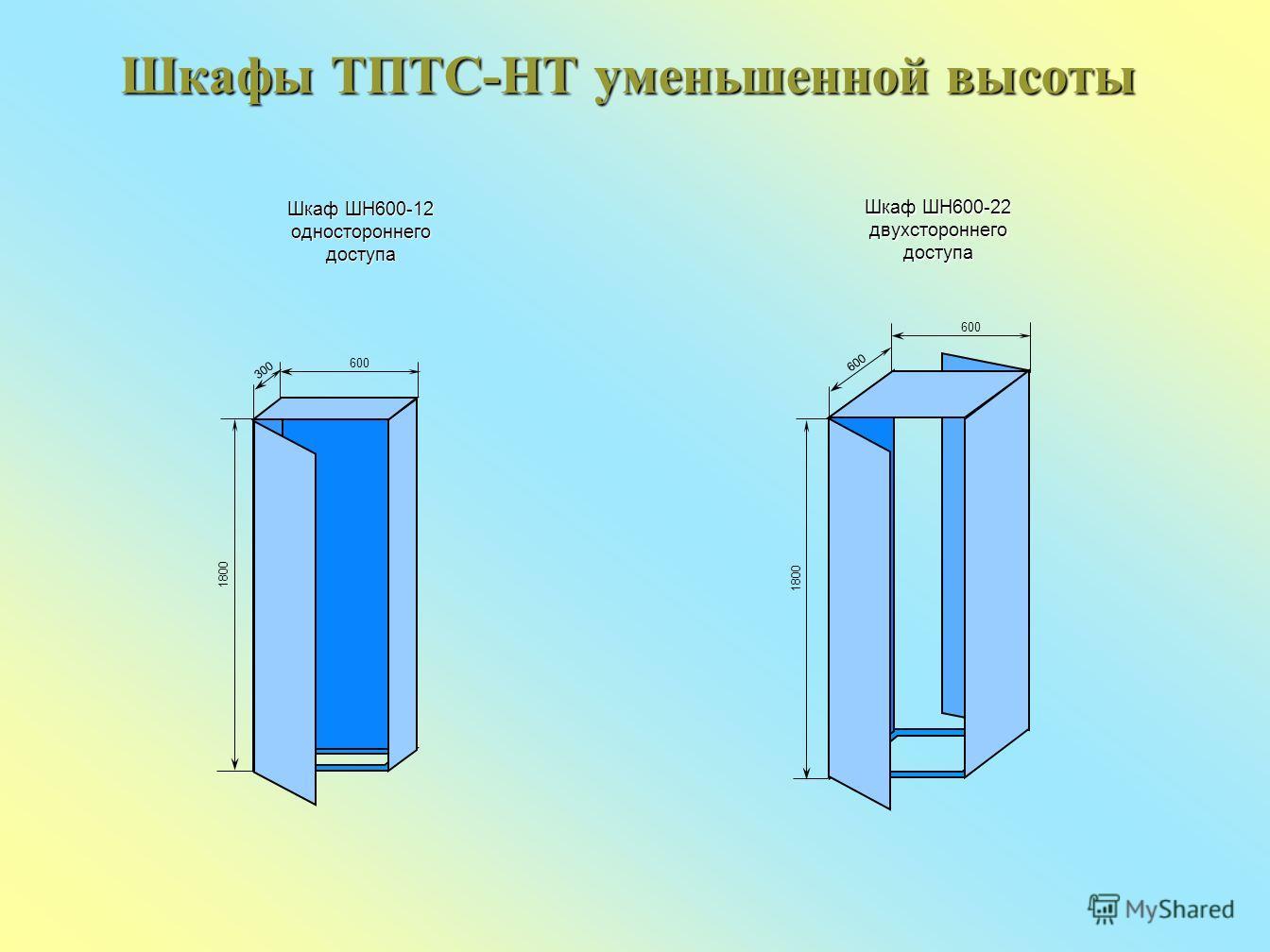Шкафы ТПТС-НТ уменьшенной высоты 1800 600 300 Шкаф ШН600-12 одностороннего доступа Шкаф ШН600-22 двухстороннего доступа 1800 600