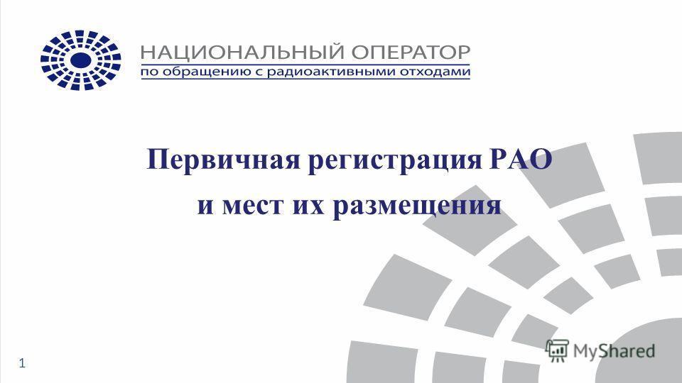 1 Первичная регистрация РАО и мест их размещения Егоров Д.Б.