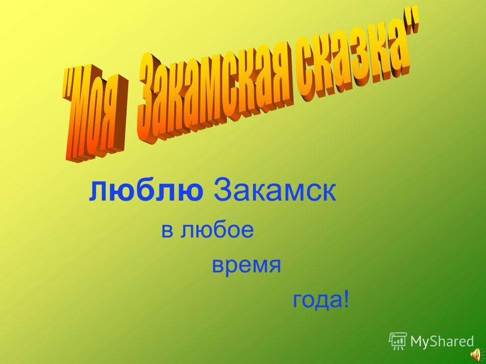 Л юблю Закамск в любое время года!