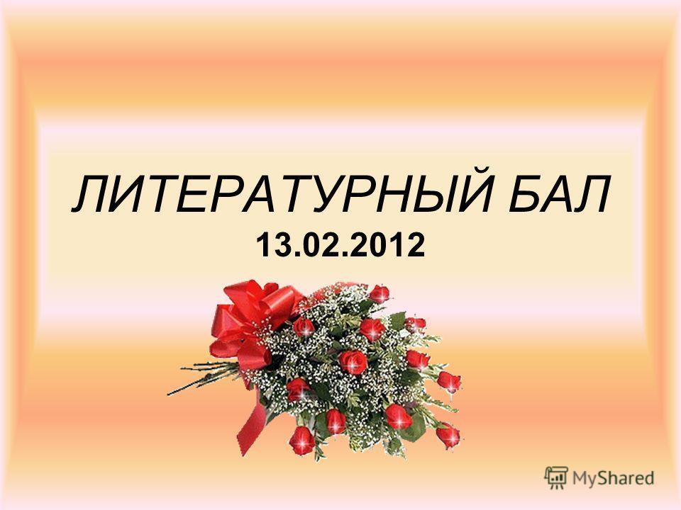 ЛИТЕРАТУРНЫЙ БАЛ 13.02.2012